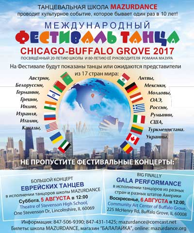 Второй Международный Фестиваль танца Chicago-Buffalo Grove - 2017
